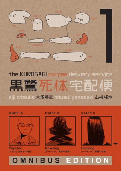 The Kurosagi Corpse Delivery Service Manga Omnibus 1