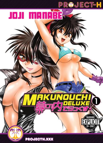 Makunouchi Deluxe Manga Volume 1