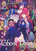 Ghost Diary Manga Volume 2