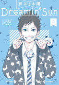 Dreamin' Sun Manga Volume 3
