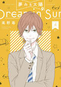 Dreamin' Sun Manga Volume 4