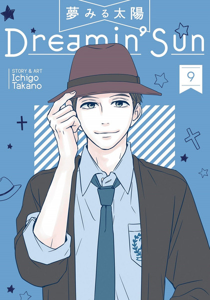 Dreamin' Sun Manga Volume 9
