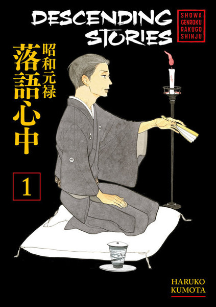 Descending Stories Showa Genroku Rakugo Shinju Manga Volume 1