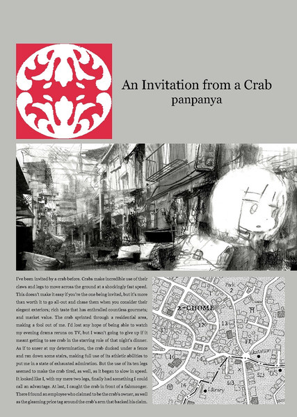 An Invitation From A Crab Manga