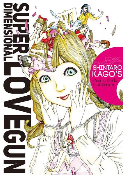 Super Dimensional Love Gun Manga