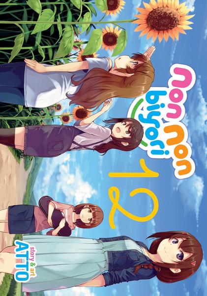 Non Non Biyori Manga Volume 12