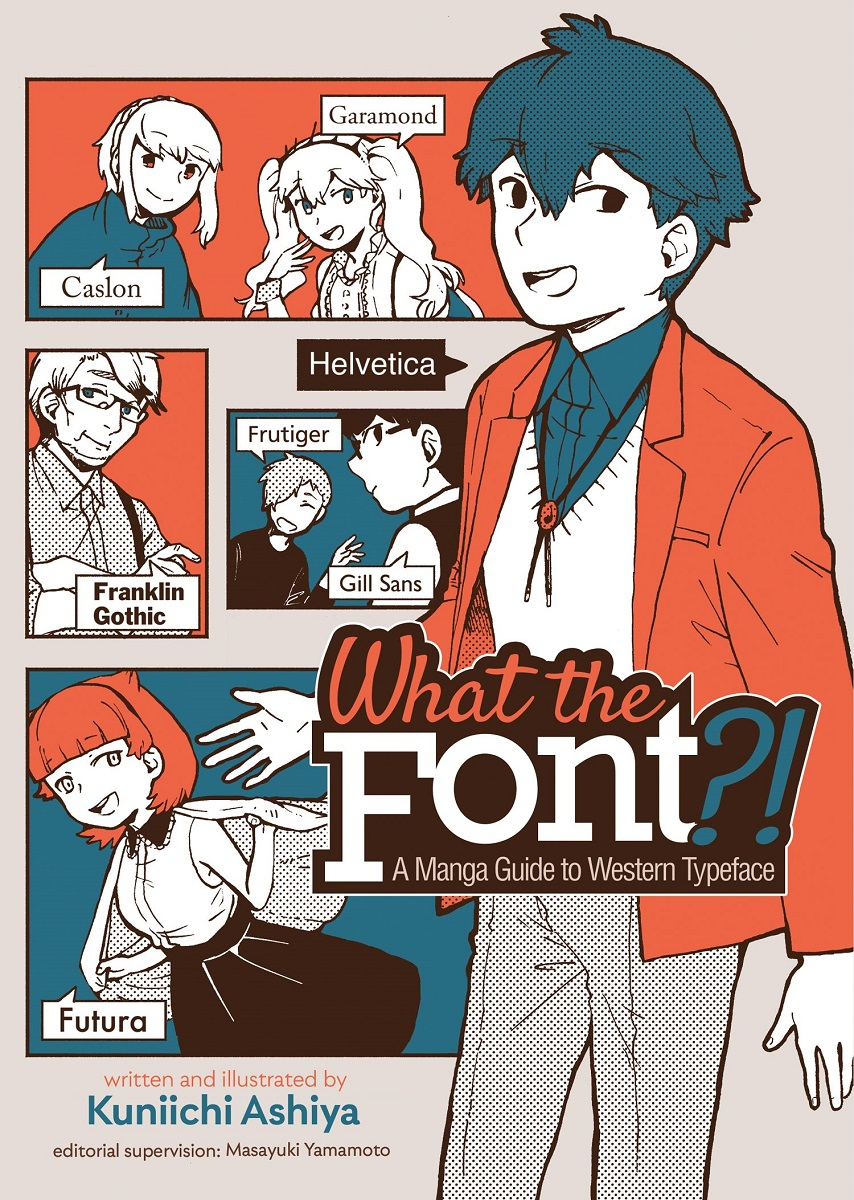What the Font?! A Manga Guide to Western Typeface