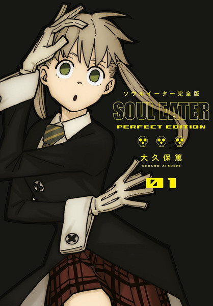 Soul Eater The Perfect Edition Manga Volume 1 (Hardcover)