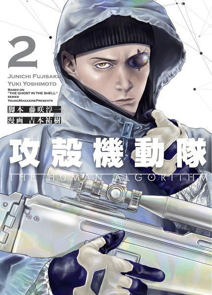 The Ghost in the Shell The Human Algorithm Manga Volume 2