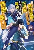 Reborn as a Space Mercenary I Woke Up Piloting the Strongest Starship! Manga Volume 2
