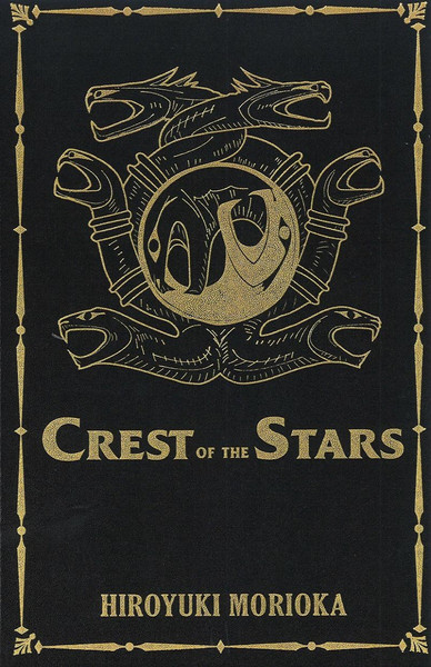 Crest of the Stars Collector's Edition Novel Volume 1 (Hardcover)