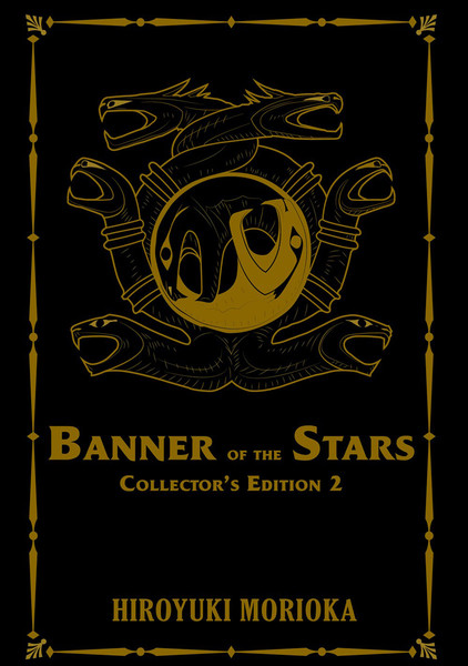 Banner of the Stars Collectors Edition Novel Volume 2 (Hardcover)