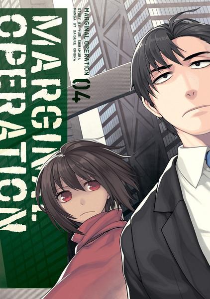 Marginal Operation Manga Volume 4