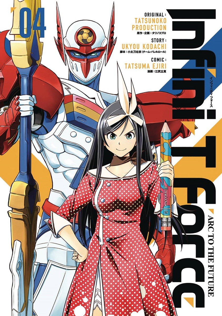 ISBN 9781772940879 product image for Infini-T Force Manga Volume 4 | upcitemdb.com