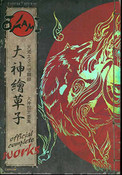 Okami Official Complete Works Artbook