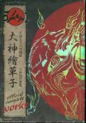 Okami Official Complete Works Artbook