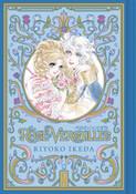 The Rose of Versailles Manga Volume 2 (Hardcover)