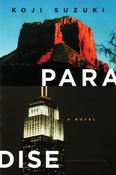 Paradise Novel (Hardcover)