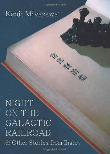 Night on the Galactic Railroad & Other Stories Novel 9781935548355