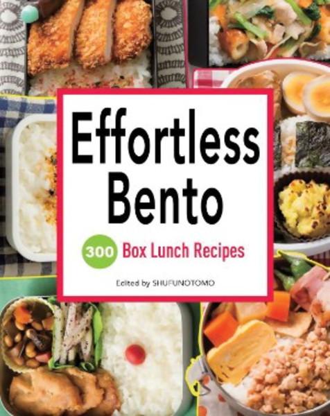effortless bento 300 box lunch recipes. Black Bedroom Furniture Sets. Home Design Ideas