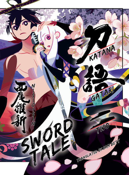 Katanagatari Novel Volume 2 (Hardcover)