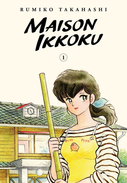 Maison Ikkoku Collector's Edition Manga Volume 1
