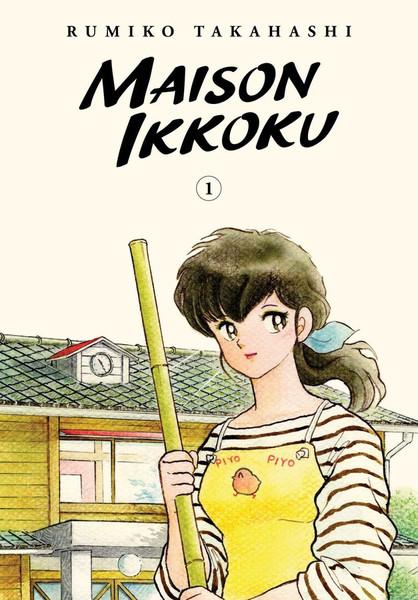 Maison Ikkoku Collector's Edition Manga Volume 1