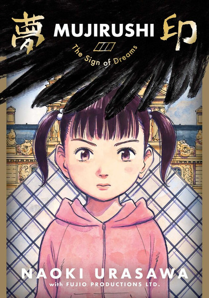 Mujirushi The Sign of Dreams Manga