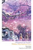 Children Who Chase Lost Voices from Deep Below + 5 Centimeters per Second Novel (Hardcover)