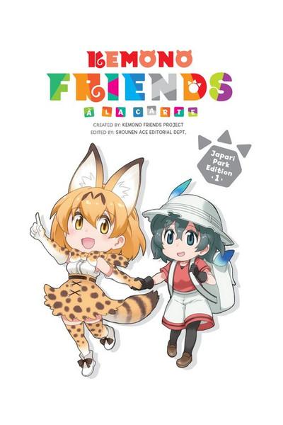 Kemono Friends a la Carte Volume 1