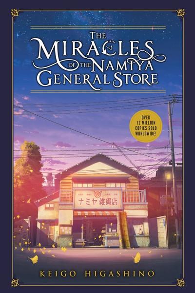 The Miracles of the Namiya General Store Novel (Hardcover)