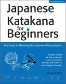 Japanese Katakana for Beginners + Flashcards