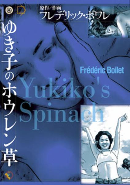 Yukiko's Spinach Manga