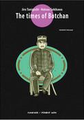 The Times of Botchan Manga Volume 4