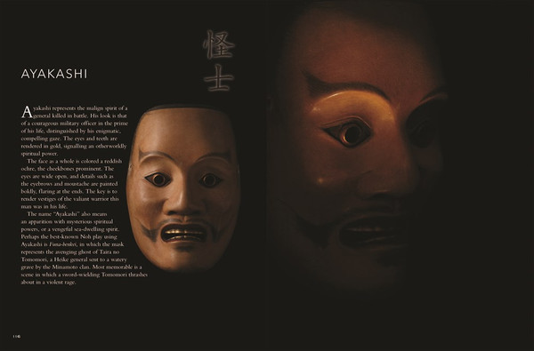 [Imperfect] The Secrets of Noh Masks